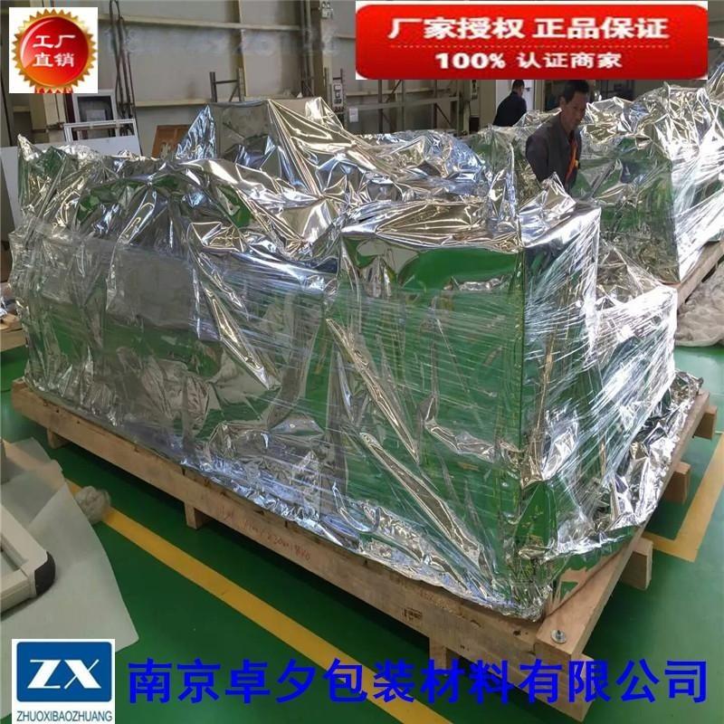 大型設備包裝真空鋁箔袋機器機械出口包裝防潮鋁塑袋立體真空袋