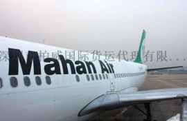 W5伊朗马汉航空核心代理 国际空运 广州直飞德黑兰