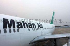 W5伊朗马汉航空核心代理 国际** 广州直飞德黑兰