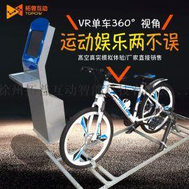 拓普互动vr设备厂家直销vr自行车动感单车1.0 vr设备一套vr体验馆设备虚拟现实设备