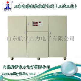 航宇吉力供应大功率高精度变频变压电源AC试仪器