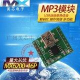 MX6200-16PMP3模块 多功能工业级 电脑读盘符 MP3语音模块 定制