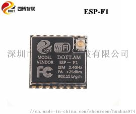 ESP-F1  ESP8266串口WiFi模块兼容ESP-07S