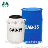 湖山牌日化原料椰油酰胺丙基甜菜碱CAB-35