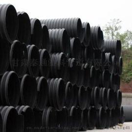 供甘肃HDPE双壁波纹管和兰州HDPE钢带波纹管