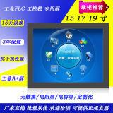 151719寸工业电容屏嵌入式机器人触摸显示器