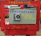 橡胶平板止水带连接焊机-平板止水带热熔机