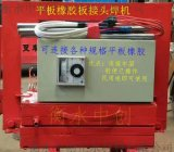 橡膠平板止水帶連接焊機-平板止水帶熱熔機