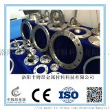 洛陽卡姆昂鈦合金生產廠家供應各規格鈦及鈦合金法蘭