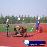 東陽網球場運動跑道售後保證 運動跑道生產廠家