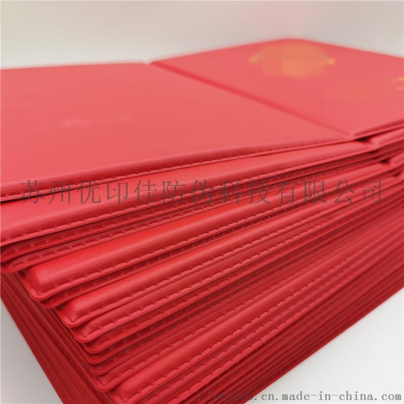 定制各式结业会员证书彩虹印刷封面烫金内页底纹证书