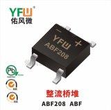 ABF208 ABF 1A贴片整流桥堆印字ABF208 佑风微品牌
