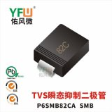 TVS瞬态抑制二极管P6SMB82CA SMB封装印字82C YFW/佑风微品牌