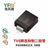 TVS瞬態抑制二極體P6SMB82CA SMB封裝印字82C YFW/佑風微品牌