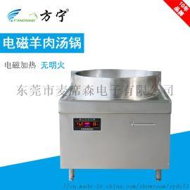 方宁羊肉汤夹层锅商用电磁炉牛羊肉  煮汤锅