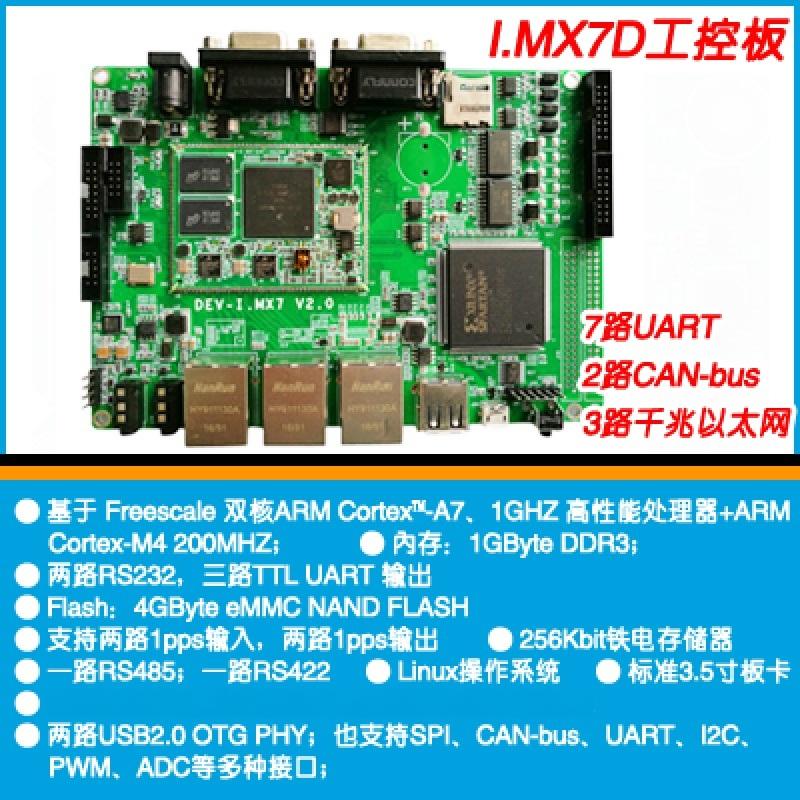 I.MX7D工控板 支持7串口3路千兆乙太網RS485/232 2路CAN匯流排板卡定製