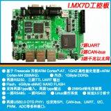 I.MX7D工控板 支持7串口3路千兆以太网RS485/232 2路CAN总线板卡定制