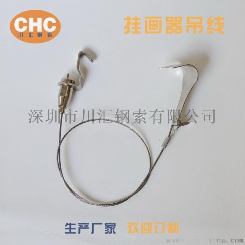 挂画器吊线 钢丝绳吊线 画廊画框吊线