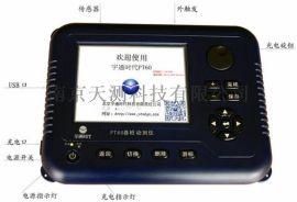 宇通时代小应变PT60基桩动测仪