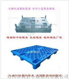 新款塑料 PE九脚栈板模具设计加工
