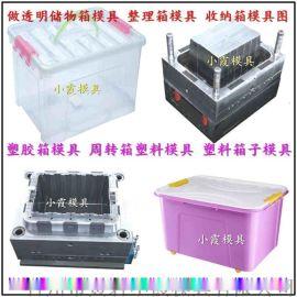 注塑收纳盒模具生产厂家