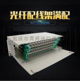 冷軋板48芯光纜配線單元箱價格48芯ODF單元廠家