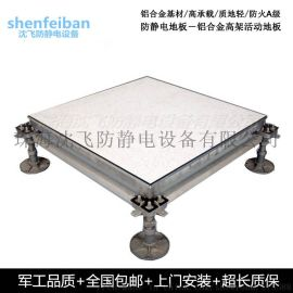 铝合金防静电地板-架空活动地板推荐-重庆质惠地板