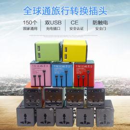 全球通便携式带USB转接头 多国转换插头插座