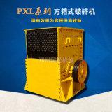 厂家供应PXL方箱式破碎机 高效石灰岩破碎机器