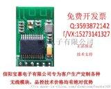 原厂 HW2400无线收频模块2.4G  高性价比