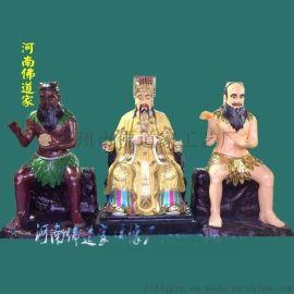 三皇爷像 天皇地皇人皇神像厂家 河南佛道家
