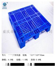 重庆**津塑料托盘九脚塑料托盘塑料栈板厂家