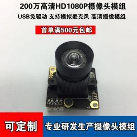 1080摄像头模组90度无畸变镜头