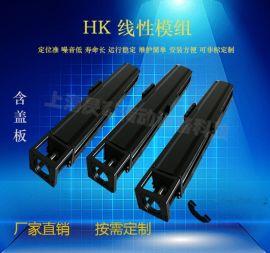 HK线性模组 精密直线滑台单轴/多轴机械手