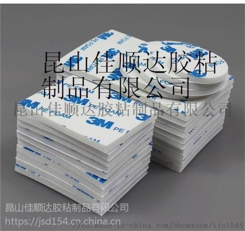 杭州黑色泡棉粘贴麦拉片,eva泡棉粘贴PC胶片
