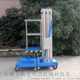 上海OK機械,移動式鋁合金升降機,無中間商