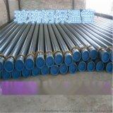 聚氨酯玻璃钢缠绕保温管,预制玻璃钢保温管道