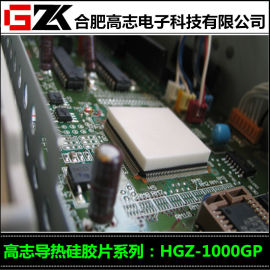 HGZ-1000GP导热绝缘片合肥**的导热硅胶片