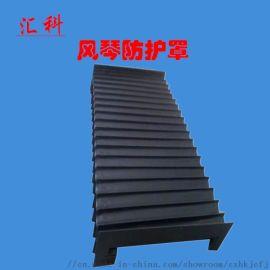 柔性风琴式机床导轨防护罩