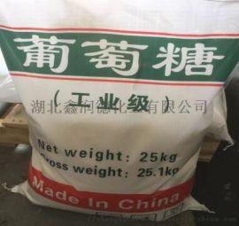 国标工业级葡萄糖 污水处理培菌 98%高含量