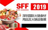 SFF2019深圳国际火锅食材用品及火锅设备展览会丨深圳火锅加盟周