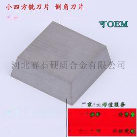 钻石四方硬质合金平面铣刀片倒角刀片4130511T