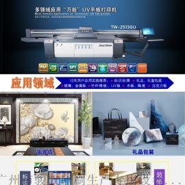 广州图王 亚克力/金属板/标示标牌 UV平板打印机