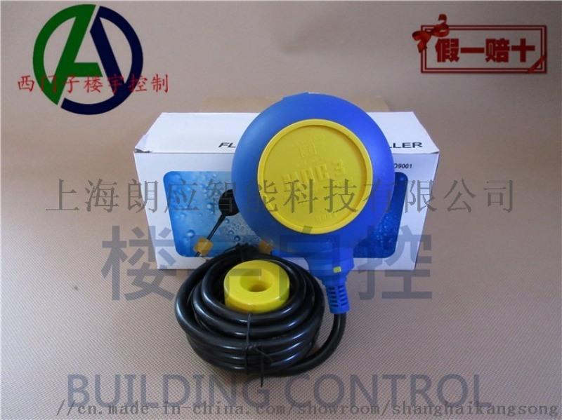 正品瑪赫浮球開關MAC3-3M 5M馬赫浮球8M水箱水位水泵液位自動控制
