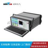 繼電保護測試儀ND2000-6H