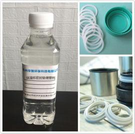 保温杯密封垫增塑剂 无味  环保质量稳定