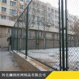 厂家直销篮球场护栏 河北运动场笼式组装防护网