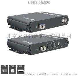 USB2.0光纤延长器光端机 天翼讯通