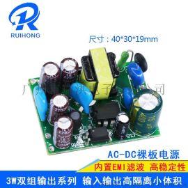 广州瑞洪电子3W双路隔离输出ACDC电源模块