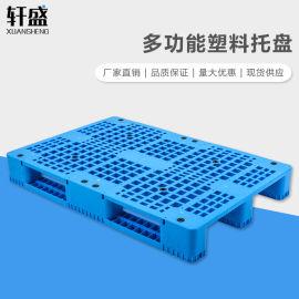 轩盛,塑料托盘,1208网格川字,防潮板,塑料栈板